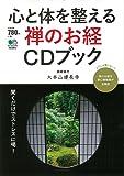 心と体を整える禅のお経CDブック ([バラエティ])