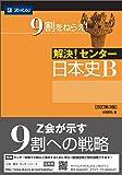 解決! センター日本史B[改訂第3版]