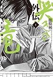 哭きの竜 外伝 (1) (小学館文庫 のA 26)