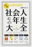 図解 仕事の基本 社会人1年生大全 (講談社の実用BOOK)