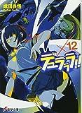 デュラララ!!×12 (電撃文庫)