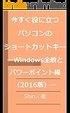 今すぐ役に立つパソコンのショートカットキー: ―Windows全般とパワーポイント編(2016版)―