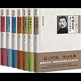 民国大师经典书系:鲁迅、郁达夫、朱自清、徐志摩等(套装共7本)