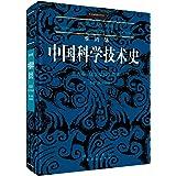 李约瑟中国科学技术史第五卷化学及相关技术第一分册:纸和印刷