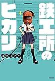 鉄工所のヒカリ (バンブーコミックス)