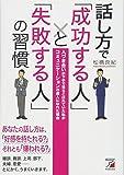 話し方で「成功する人」と「失敗する人」の習慣 (アスカビジネス)