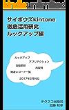 サイボウズkintone徹底活用研究:ルックアップ編
