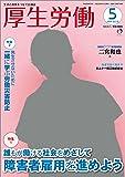 厚生労働 平成30年5月号―生活と政策をつなぐ広報誌「MHLW TOP INTERVIEW 二宮和也さん(嵐)」