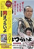 松竹 寅さんシリーズ 男はつらいよ 知床慕情 [DVD]