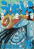 うしおととら 完全版 (16) (少年サンデーコミックススペシャル)