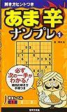 あま辛ナンプレ 1 (解き方ヒントつき)