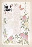瞳子(とうこ) (ビッグコミックス)