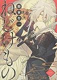 ねじけもの 1 (BUNCH COMICS)