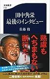 田中角栄 最後のインタビュー (文春新書 1124)
