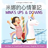 Mina's Ups and Downs (Written in Traditional Chinese, English and Pinyin) (Chinese Edition)