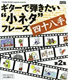 """ギターで弾きたい""""小ネタ""""フレーズ四十八手 第2集 (シンコー・ミュージックMOOK)"""
