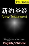 New Testament Holy Bible: Bilingual Edition, Chinese and English 新约圣经: King James Version 钦定版 (English Edition)