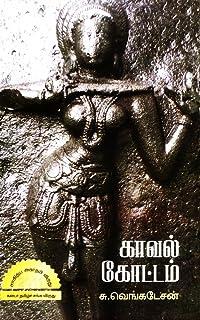 Korkai Tamil Novel Pdf Free Download