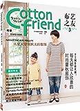 Cotton Friend布艺之友3(附实物等大纸样)