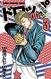 ドロップOG 3【期間限定 無料お試し版】 (少年チャンピオン・コミックス)
