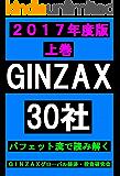 バフェット流で読み解く GINZAX30社 2017年度版 <上巻>