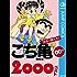 こち亀00's 2000ベスト (ジャンプコミックスDIGITAL)