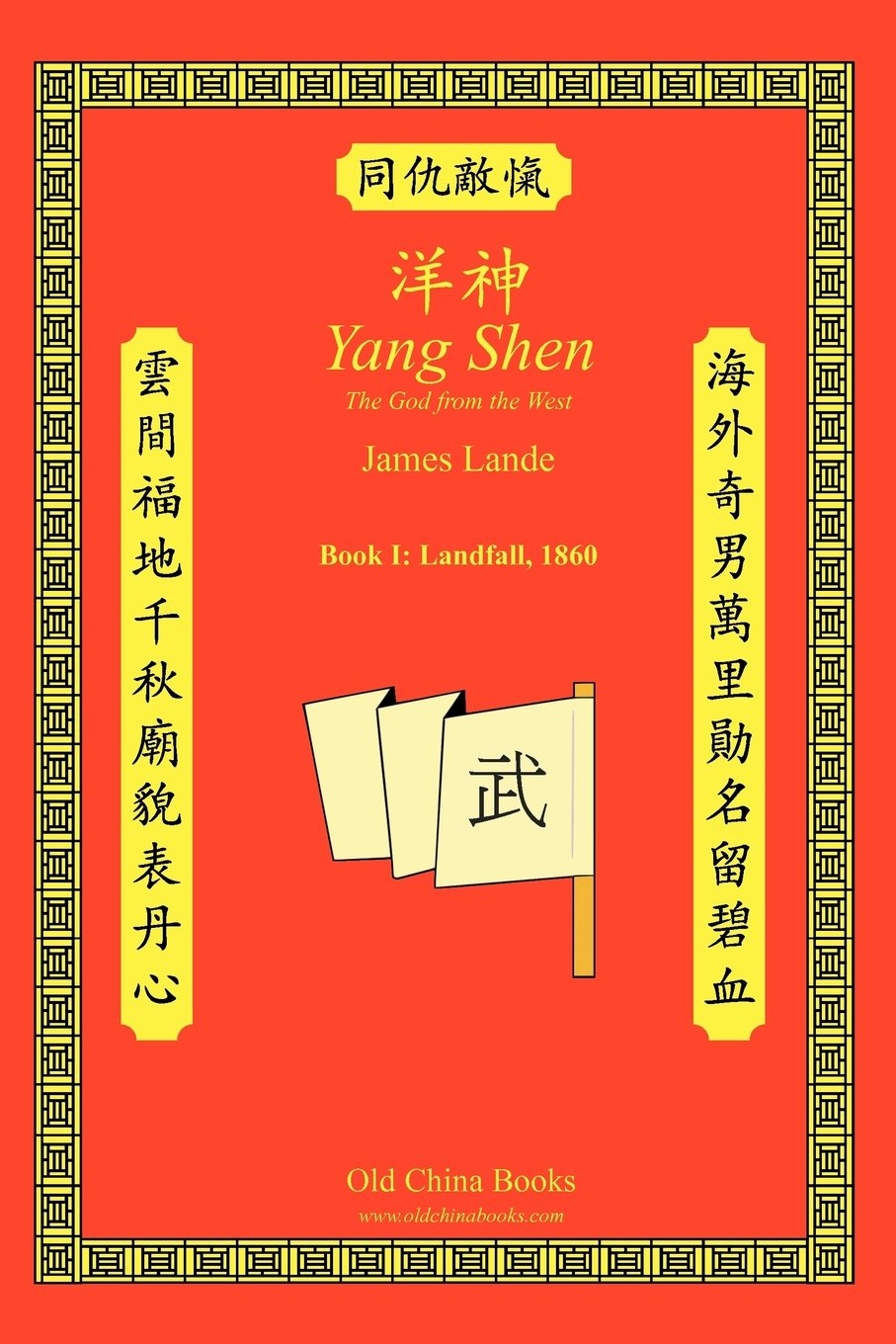 Yang Shen: The God from the West, Book 1 pdf