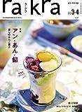 rakra (ラクラ) vol.87 2018 2/25 [ アン・あん・餡 ー愛しのあんこ菓子ー ]