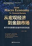从宏观经济到金融市场:基于宏观数据的金融市场研究框架