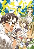 あさひなぐ(16) (ビッグコミックス)