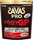 明治 ザバス プロ ホエイプロテインGP バニラ味 【40食分】 840g