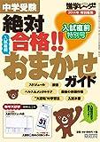 中学受験 絶対合格!! 入試直前おまかせガイド: 進学レーダー入試直前特別号
