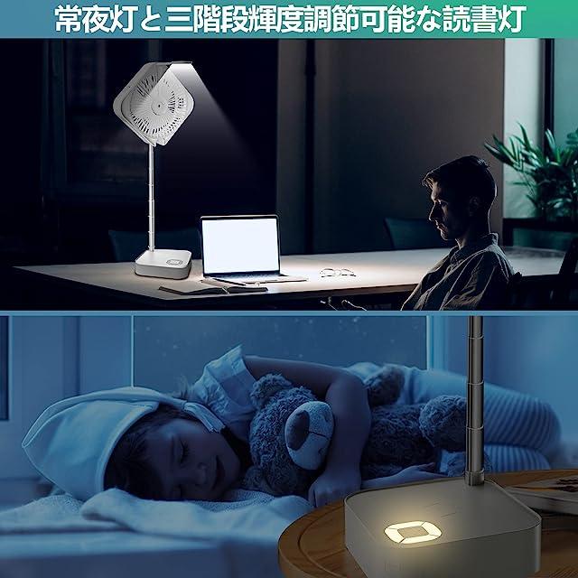 MSDONG 5in1FAN コードレス扇風機 卓上 USB充電式 静音 小型 折りたたみ 7200mAhバッテリー内蔵 ワイヤレス充電可能 加湿機能付き 常夜灯搭載 4段階風量調整 リモコン付き リビング扇風機 伸縮式 一台多役 熱中症対策 収納便利 日本語取扱説明書付き 3年保証