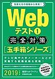 Webテスト1【玉手箱シリーズ】完全対策 2019年度 (就活ネットワークの就職試験完全対策2)