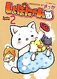 しょぼにゃん(2) (ねこぱんちコミックス)