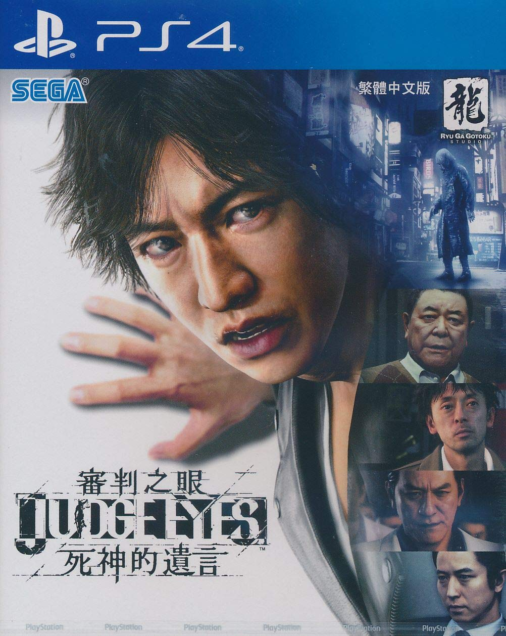 JUDGE EYES: SHINIGAMI NO YUIGON VOICE JAPANESE (CHINESE SUBS) for PlayStation 4 [PS4]