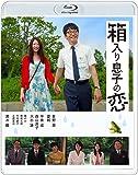 箱入り息子の恋 Blu-rayファーストラブ・エディション