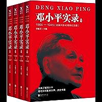 邓小平实录1904—1997(改革开放40周年纪念版全四册)