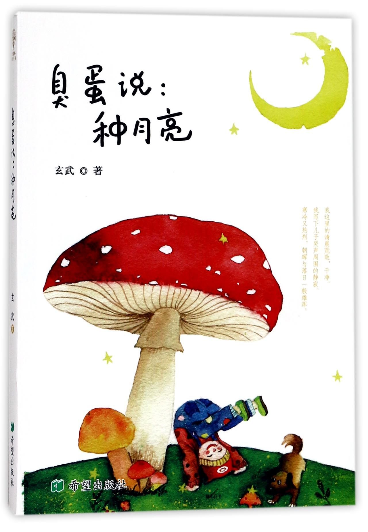 """Read Online Words of """"""""Smelly Egg"""""""": Planting the Moon (Chinese Edition) pdf epub"""