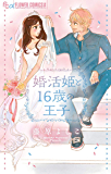 婚活姫と16歳の王子 (フラワーコミックスα)