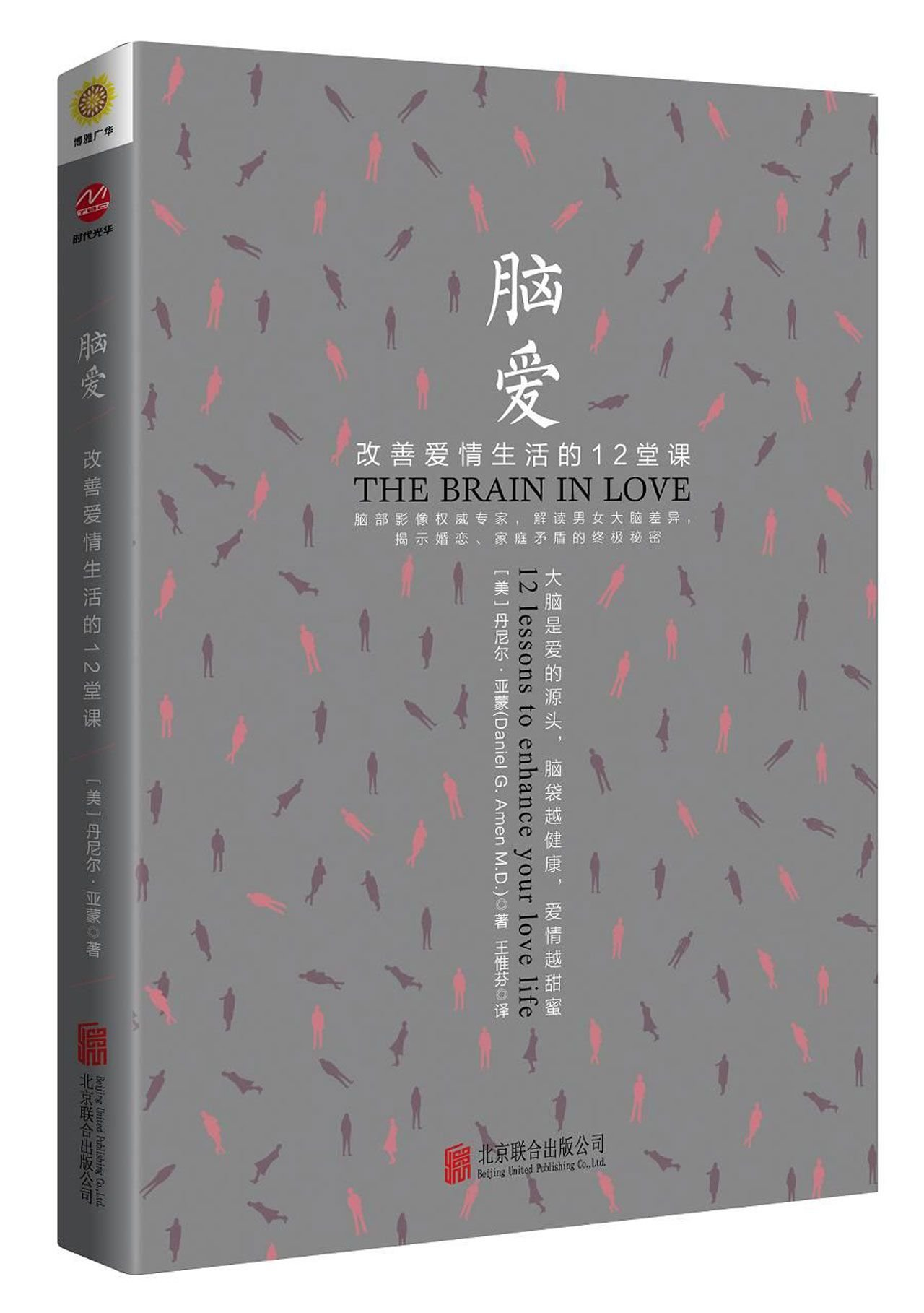 The Brain in Love: 12 Lessons to Enhance Your Love Life (Chinese Edition) pdf