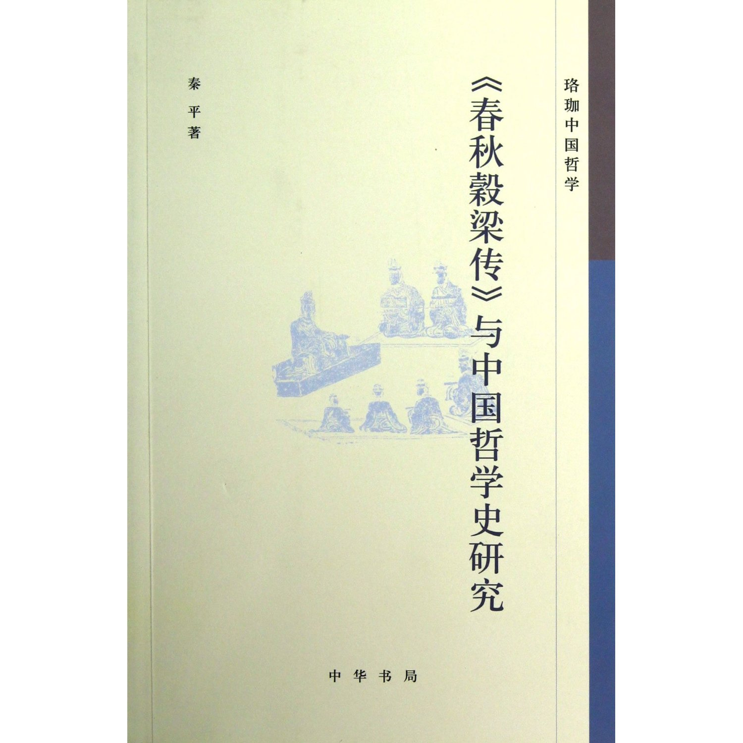 Guliangs Preach on the Spring and Autumn and  Chinas Philosophy History Study  ( Chinese philosophy  in Wuhan University) (Chinese Edition) pdf