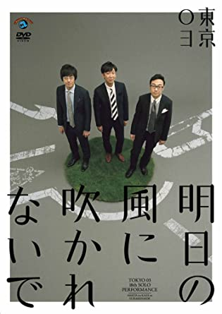 Amazon | 第18回東京03単独公演...