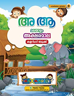 Amazon in: Buy Learn Malayalam Alphabets & Numbers: Colorful