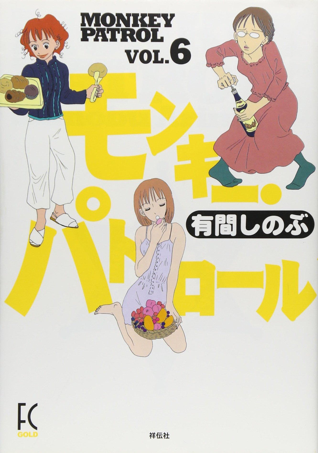 Download モンキー・パトロール 6 (Feelコミックス) ebook