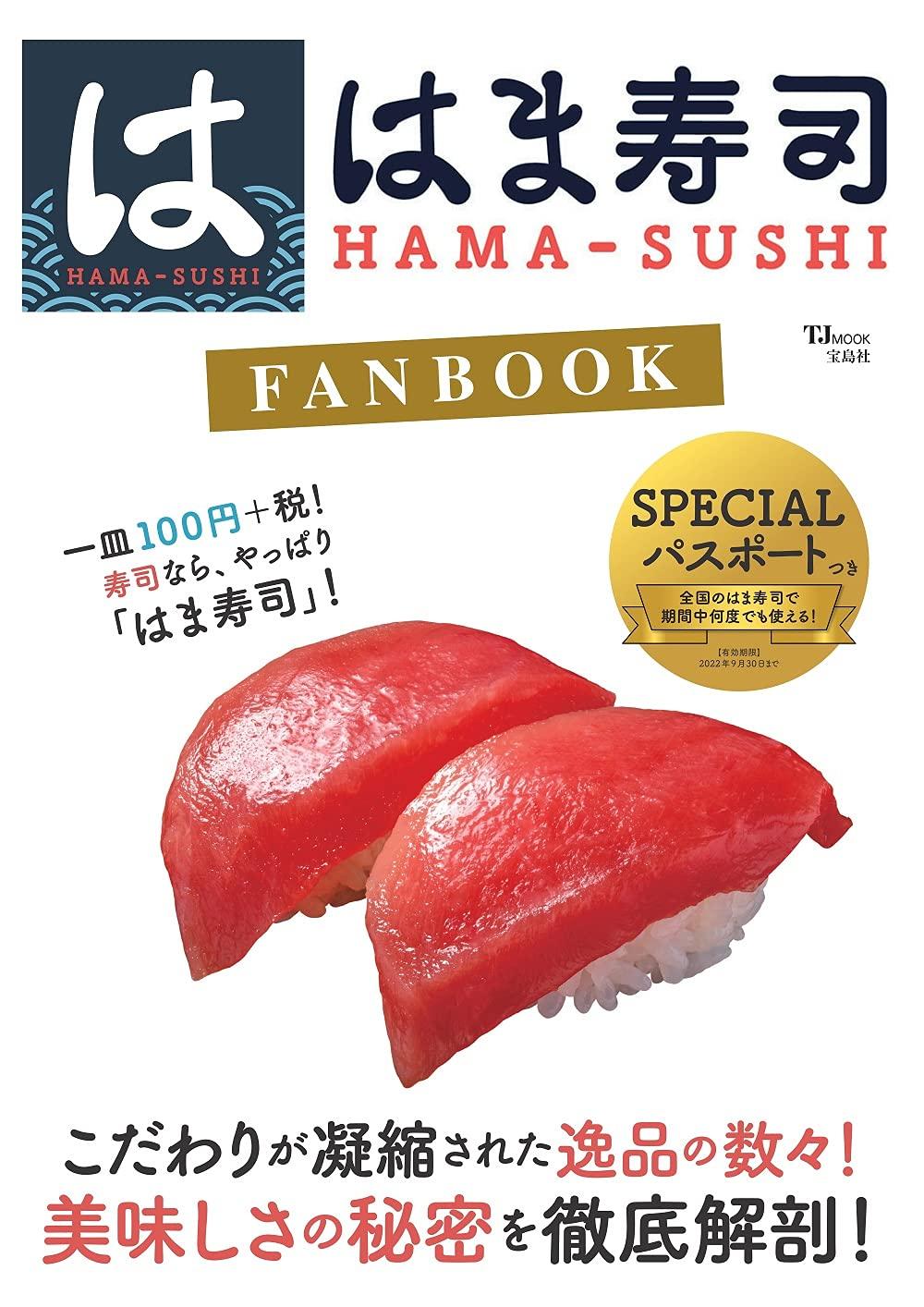 はま寿司 FAN BOOK 9月28日 発売【ムック本付録】期間中何度でも使えるスペシャルパスポート