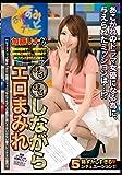 加藤リナが○○しながらエロまみれ [DVD]