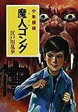 ([え]2-16)魔人ゴング 江戸川乱歩・少年探偵16 (ポプラ文庫クラシック)