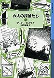 六人の探偵たち(上) (岩波少年文庫 ランサム・サーガ)