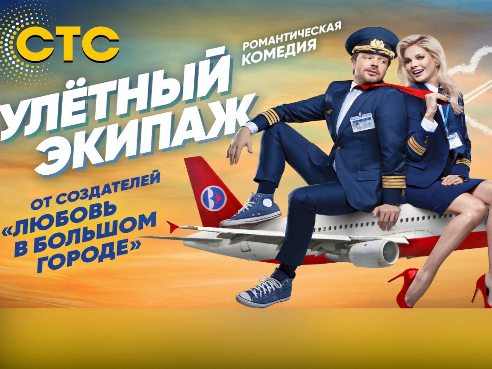 Flight crew on Amazon Prime Video UK
